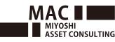 ミヨシ・アセットコンサルティング(MAC)