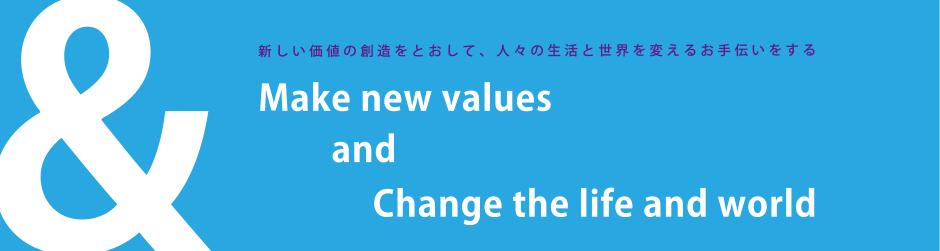 新しい価値の創造をとおして、人々の生活と世界を変えるお手伝いをする