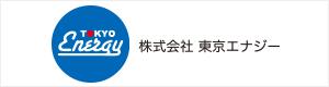 株式会社東京エナジー